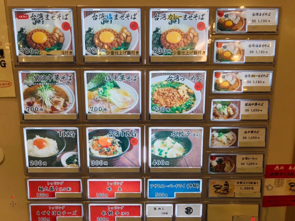台湾まぜそば 麺や マルショウ メニュー 新大阪駅 新なにわ大食堂