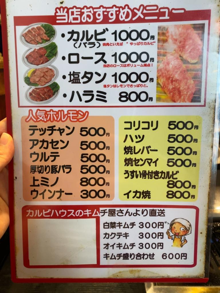 鶴橋 焼肉屋 おすすめ カルビハウス メニュー
