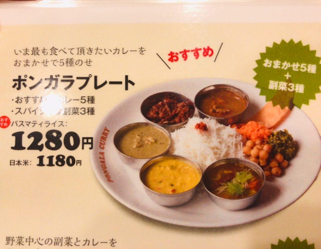 大阪 スリランカ系 レンズ豆のカレー スパイスカレー ポンガラカレー カロリー