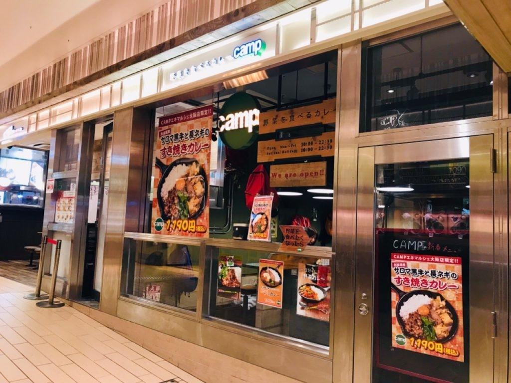 大阪 野菜カレー カロリー  camp(キャンプ)エキマルシェ大阪店