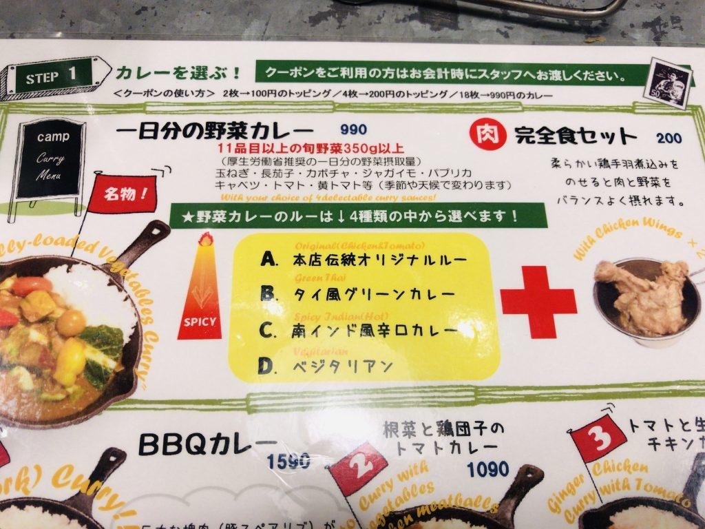 camp(キャンプ)エキマルシェ大阪店 メニュー