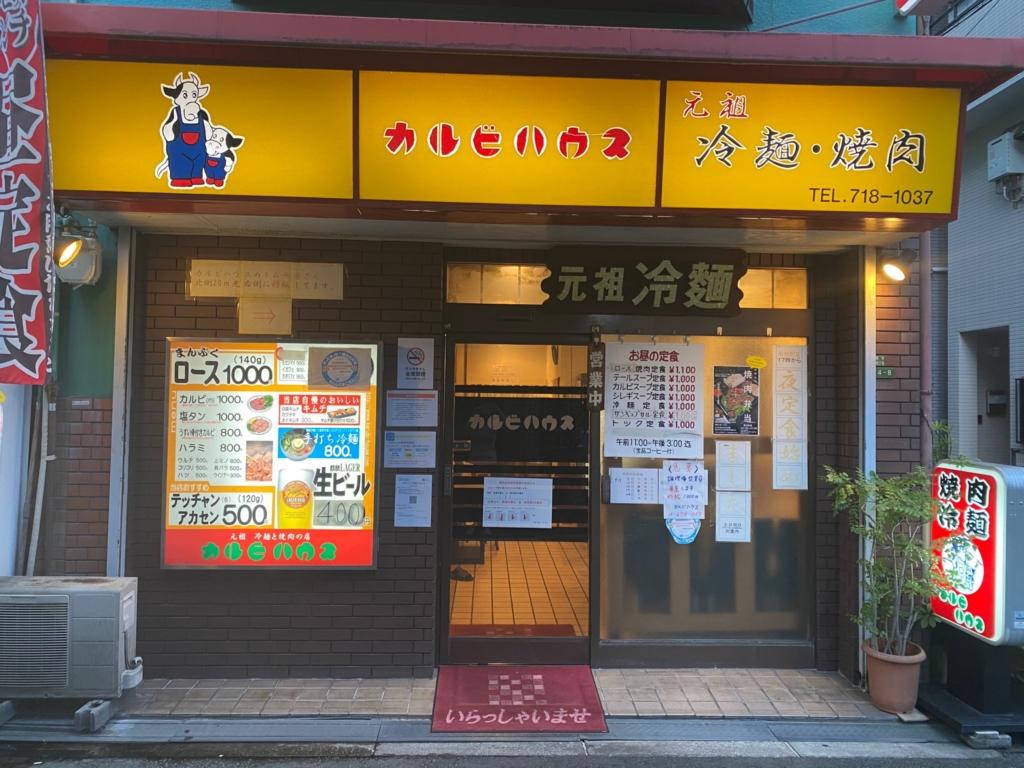 鶴橋 焼肉屋 カルビハウスのお店前